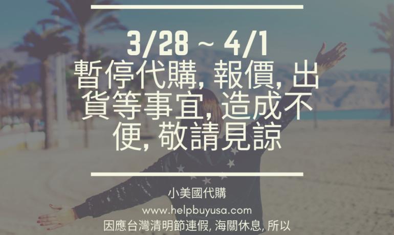 3/28/2019 ~ 4/1/2019 休假通知